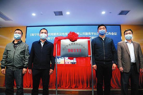 南宁市电梯应急呼叫中心挂牌成立本报通讯员何正君摄