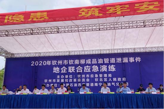 钦南柳成品油管道泄漏应急演练在钦州成功举行