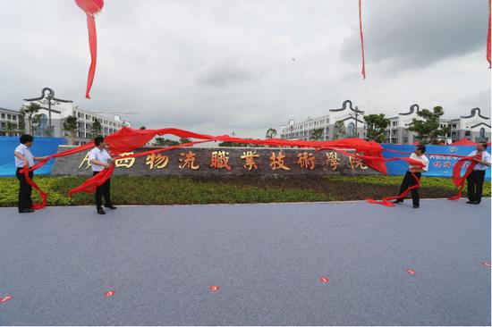 广西物流职业技术学院揭牌成立