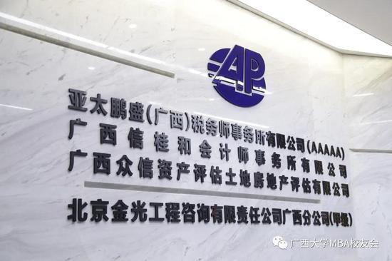 广西大学MBA校友会走访亚太鹏盛(广西)税务师事务所有限公司