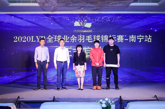 2020LYB全球业余羽毛球锦标赛-南宁站 启动仪式隆重召开