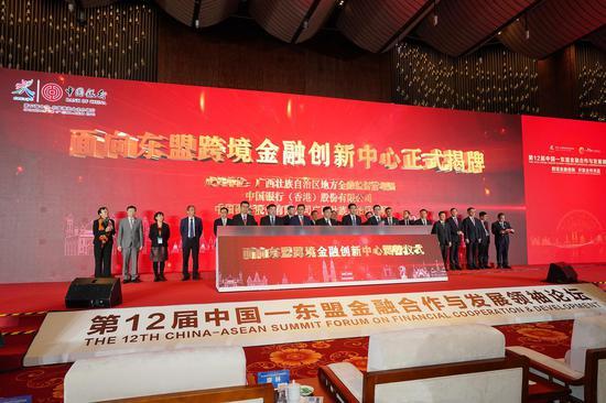 中国银行面向东盟跨境金融创新中心项目启动