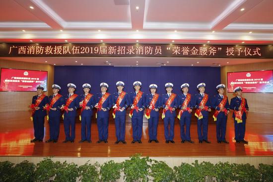 广西消防举行新招录消防员授予仪式