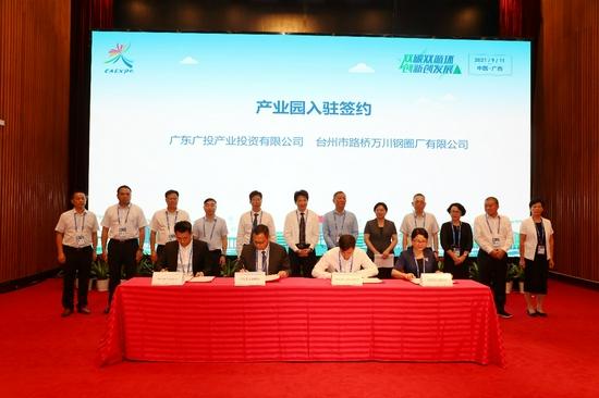 首届中国—东盟(贵港)新能源电动车产业创新发展高峰论坛举行