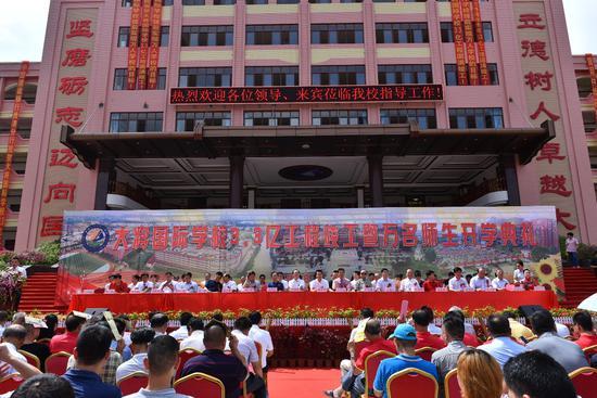 大将国际学校3.3亿工程竣工暨万名师生开学典礼