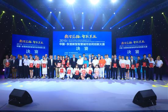 获奖团队与领导嘉宾、专家评委们合影 协同创新大赛组委会/提供
