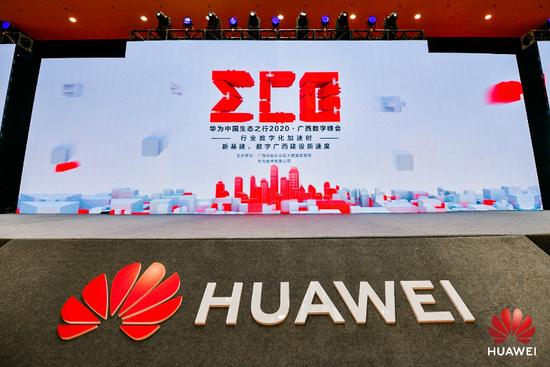 华为中国生态之行2020·广西数字峰会成功举办