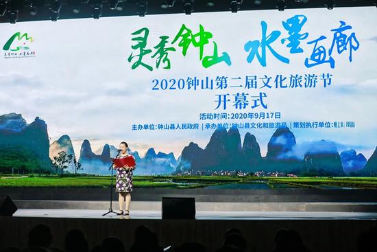 """""""灵秀钟山 水墨画廊""""钟山县举办第二届文化旅游节盛大开幕"""