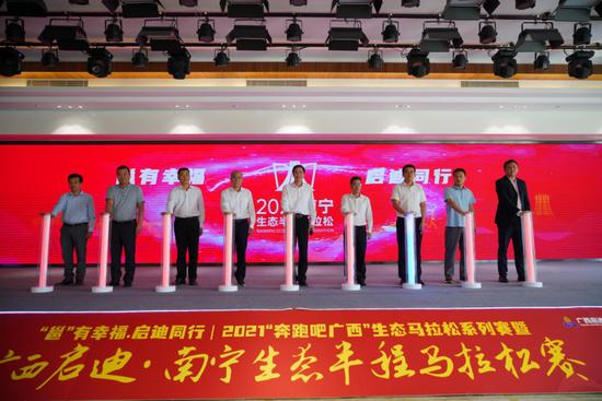 """2021""""奔跑吧广西""""生态马拉松系列赛暨 广西启迪·南宁生态半程马拉松正式启动"""