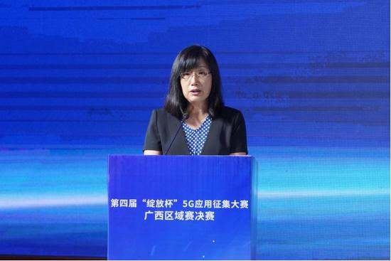 中国信息通信研究院纪委书记王晓丽致辞