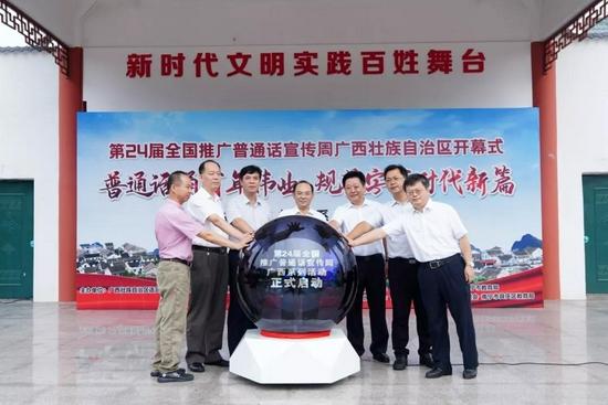 第24届全国推广普通话宣传周广西壮族自治区开幕式在南宁举办