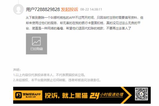 黑猫投诉 网友投诉哪吒钱包APP:黑心无良平台无故扣款