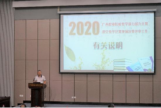 胡华进教授对来自全区中、高职院校评委们进行了现场决赛评审培训