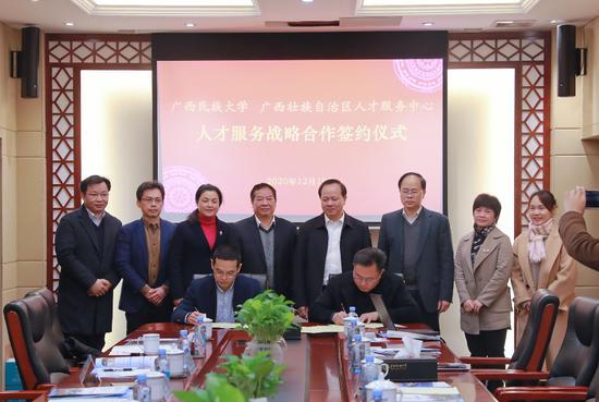 广西民族大学、广西人才服务中心2021届毕业生冬季大型校园双选会暨人才服务战略合作签约仪式在南宁举办。