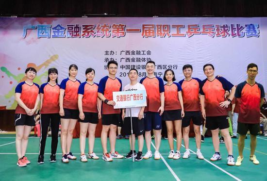交通银行广西区分行在广西金融系统乒乓球比赛中喜获季军
