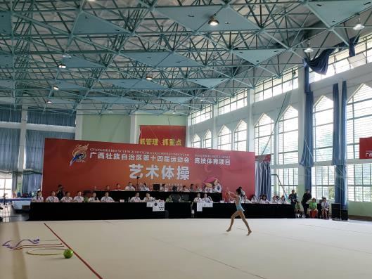 广西壮族自治区第十四届运动会竞技体育项目艺术体操比赛开赛