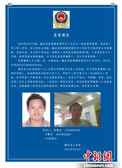 图为融安县公安局发布的《悬赏通告》