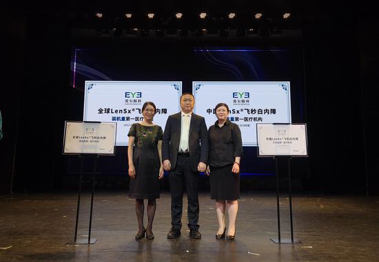 爱尔康(中国)集团手术业务部陈东海先生为爱尔眼科授牌