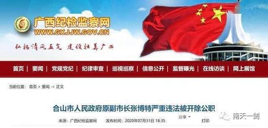 通报|广西一副市长被提起公诉 还有多名领导干部被处分