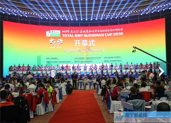 第十六届苏迪曼杯世界羽毛球混合团体锦标赛17日在广西南宁开幕。图片来源:南宁新闻网