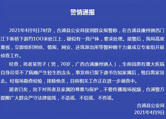 广西合浦一江面上发现浮尸 警方通报:排除他杀