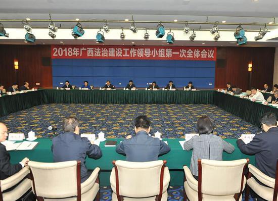 2018年广西法治建设工作领导小组第一次全体会议现场