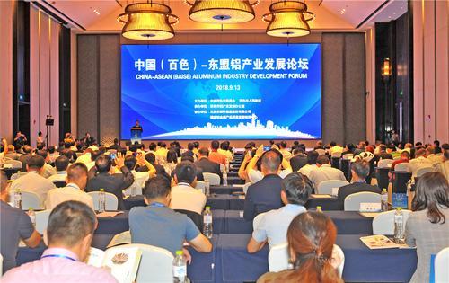 图为中国(百色)—东盟铝产业发展论坛。