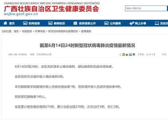 6月14日广西解除医学观察境外输入无症状感染者1例