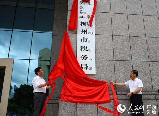 国家税务总局副局长汪康和自治区常务副主席秦如培为柳州市新税务机构揭牌