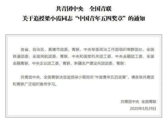 """共青团中央、全国青联追授梁小霞""""中国青年五四奖章"""""""