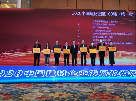 """广西贺州旺高工业区获评""""2020年中国建材园区10强"""""""