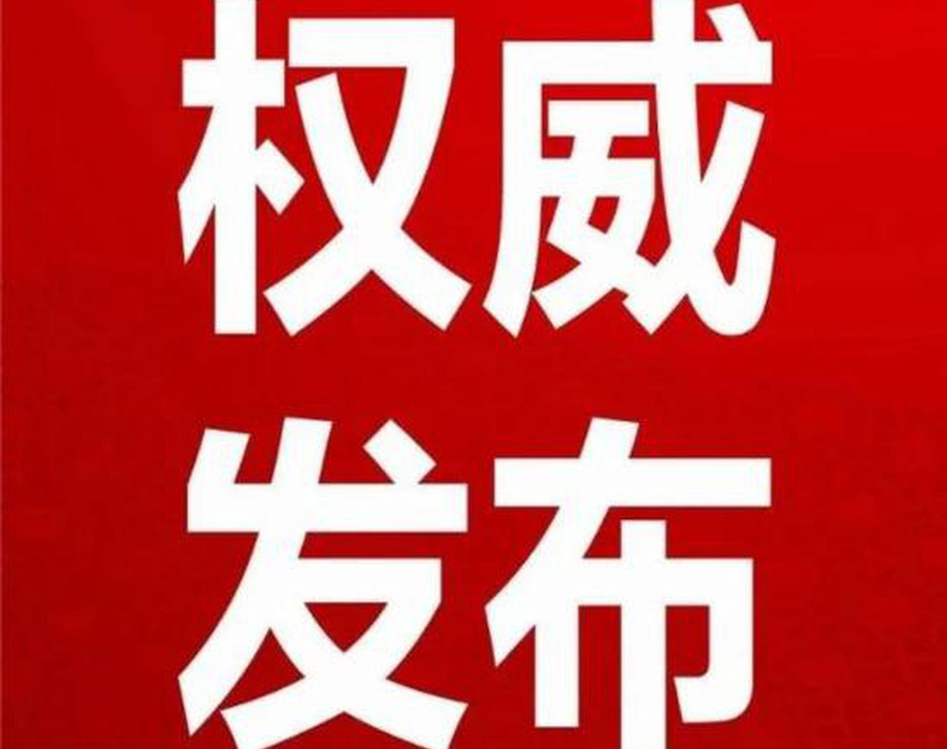 崇左市任命两名副市长 广西多地发布一批人事信息