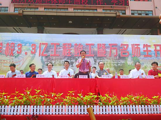 李荣坚董事长宣布3.3亿工程竣工启动