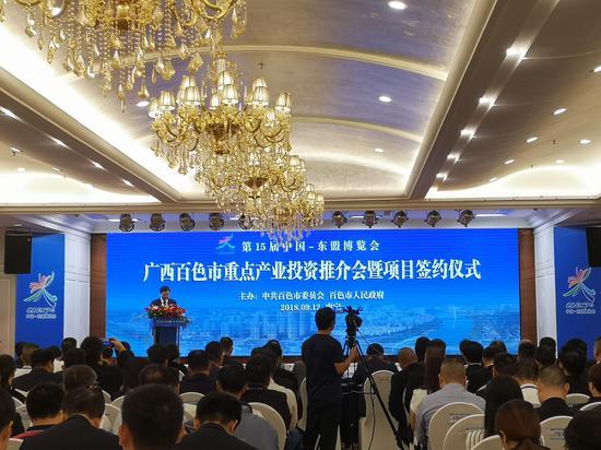 百色在南宁举行重点产业投资推介会暨项目签约仪式
