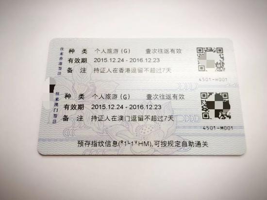 有签注的往来港澳通行证证件