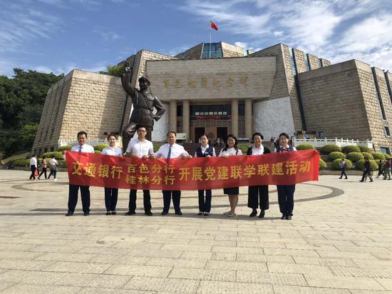 交通银行百色分行与桂林分行党员突击队开展联学联建活动