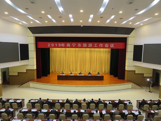 南宁市召开2019年全市旅游工作会议