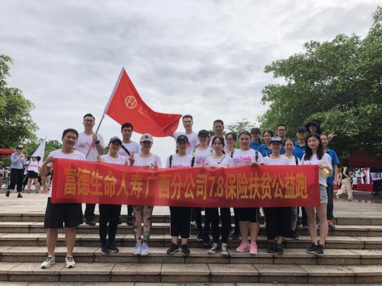 """富德生命人寿广西分公司参加""""78保险扶贫公益跑""""活动"""