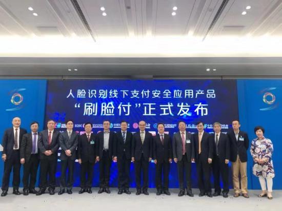"""中国银联联合华夏银行等金融机构推出""""刷脸付""""产品 打造新支付 新零售 新经济"""