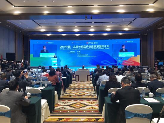 2019中国-东盟传统医药健康旅游国际论坛在巴马召开