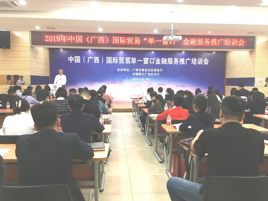中国银行广西区分行成功举办国际