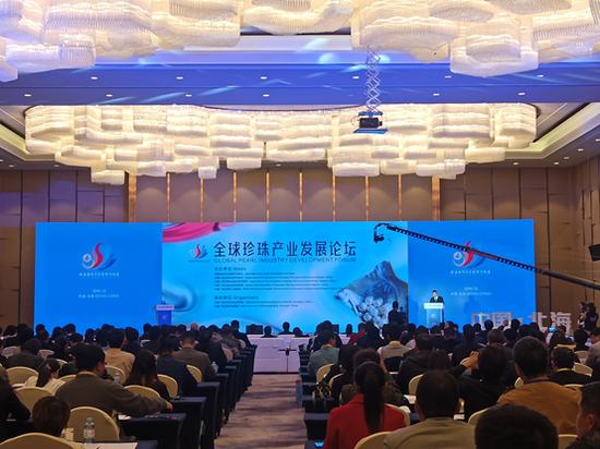 全球珍珠产业发展论坛聚焦北海南珠产业发展