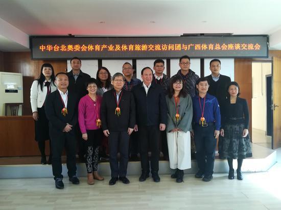 中国台北奥委会体育产业及体育旅游交流访问团参访广西
