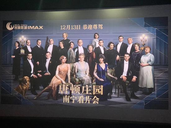 《唐顿庄园》新篇大幕拉开好戏上演 12月13日影院见