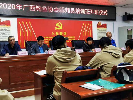 广西钓鱼协会在八步区举行第四期裁判员培训班