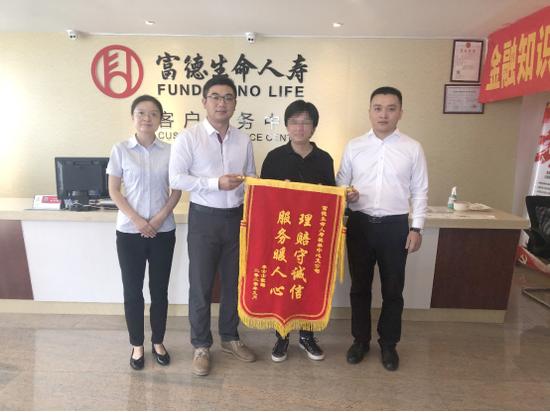 客户罹患恶性肿瘤 富德生命人寿桂林中支速赔15万元获赠锦旗