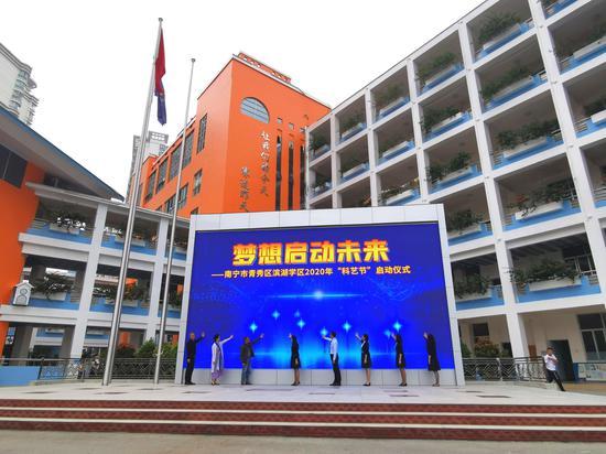 广西科技馆、广西青少年科技中心、南宁市青秀区政府等相关单位领导嘉宾共同启动活动。