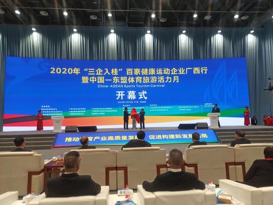 中国一东盟健康运动产业园揭牌