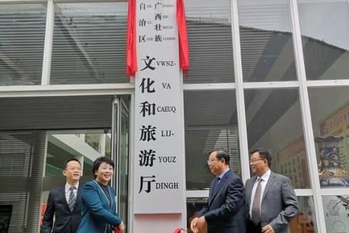 广西文化和旅游厅挂牌成立