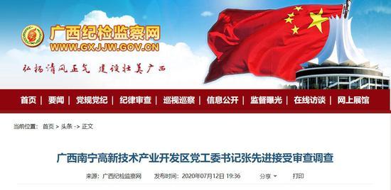 广西南宁市高新区党工委书记张先进接受审查调查